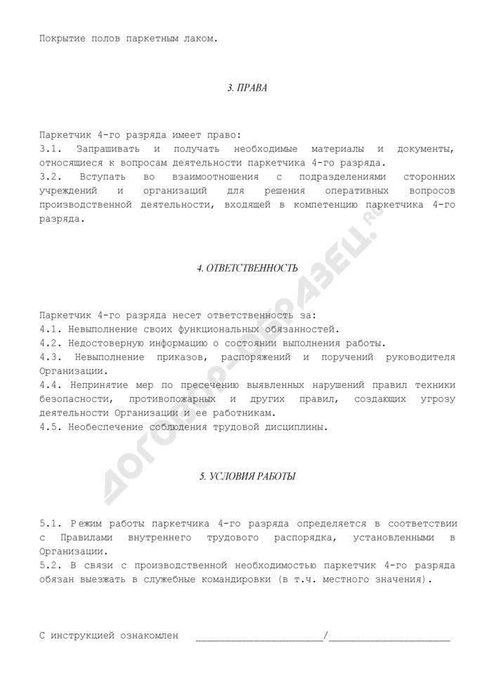 Должностная инструкция паркетчика 4-го разряда (для организаций, выполняющих строительные, монтажные и ремонтно-строительные работы). Страница 2