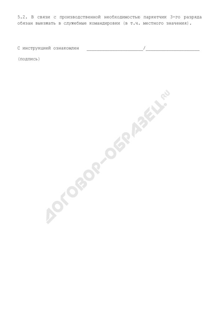 Должностная инструкция паркетчика 3-го разряда (для организаций, выполняющих строительные, монтажные и ремонтно-строительные работы). Страница 3
