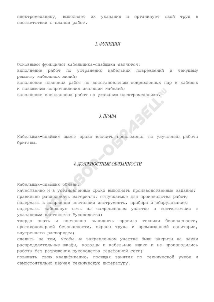 Должностная инструкция кабельщика-спайщика местных сетей связи. Страница 2