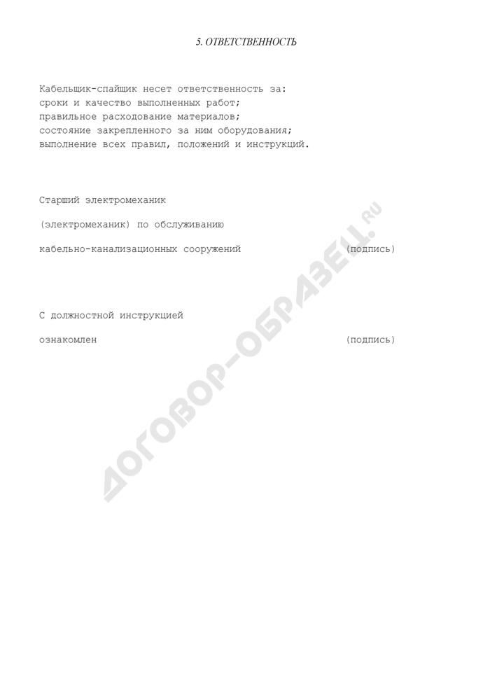 Должностная инструкция кабельщика-спайщика местных сетей связи. Страница 3