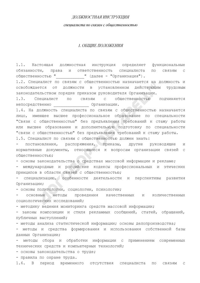 Должностная инструкция специалиста по связям с общественностью. Страница 1
