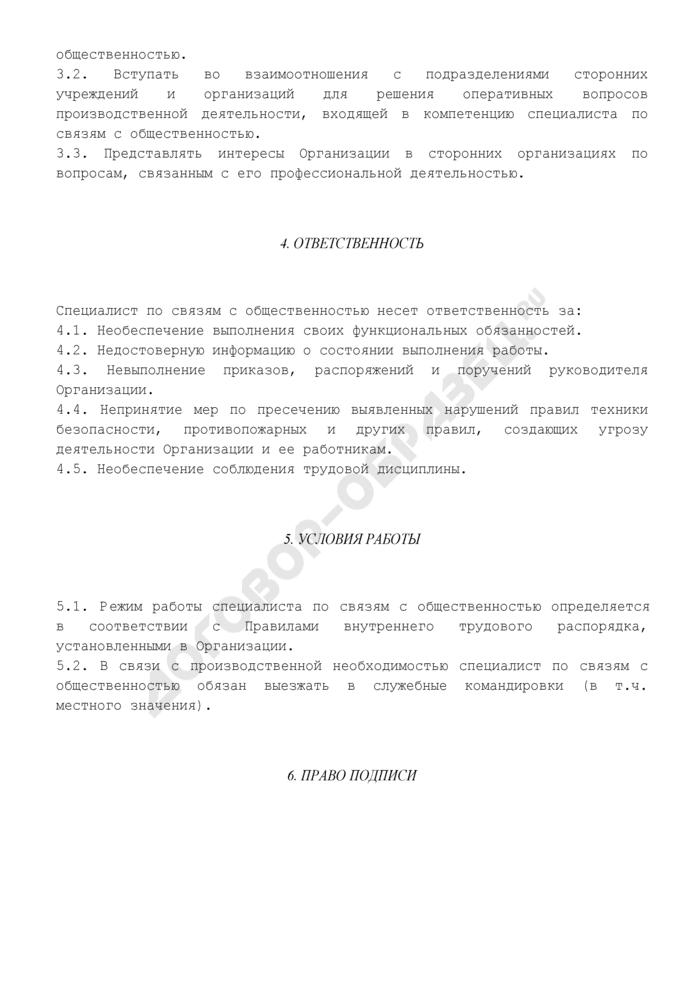 Должностная инструкция специалиста по связям с общественностью. Страница 3
