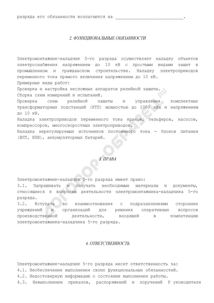 Должностная инструкция электромонтажника-наладчика 5-го разряда (для организаций, выполняющих строительные, монтажные и ремонтно-строительные работы). Страница 2