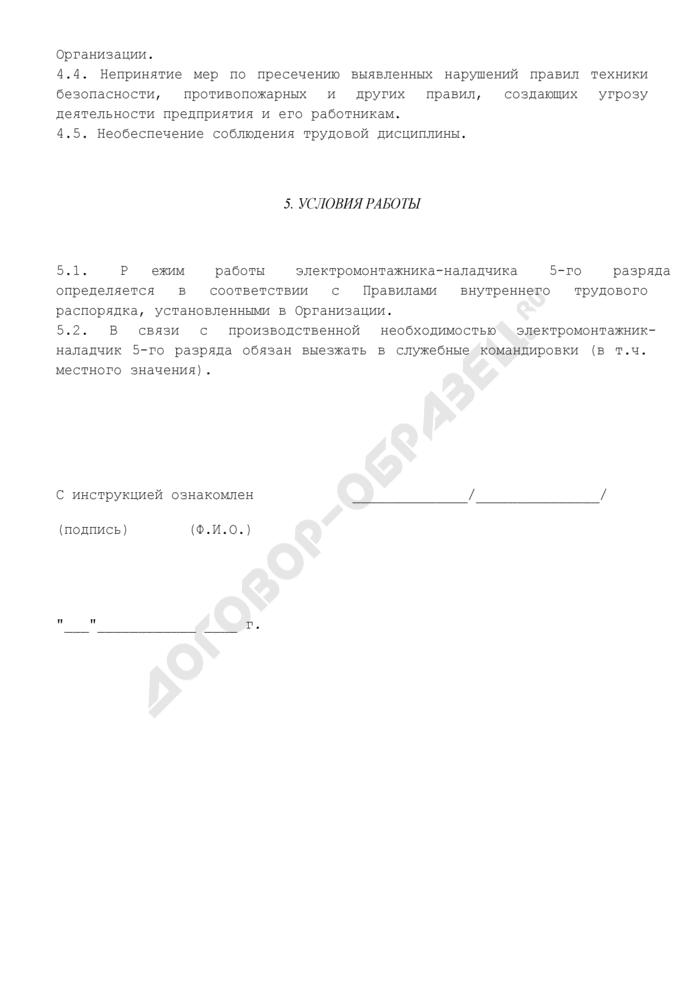 Должностная инструкция электромонтажника-наладчика 5-го разряда (для организаций, выполняющих строительные, монтажные и ремонтно-строительные работы). Страница 3