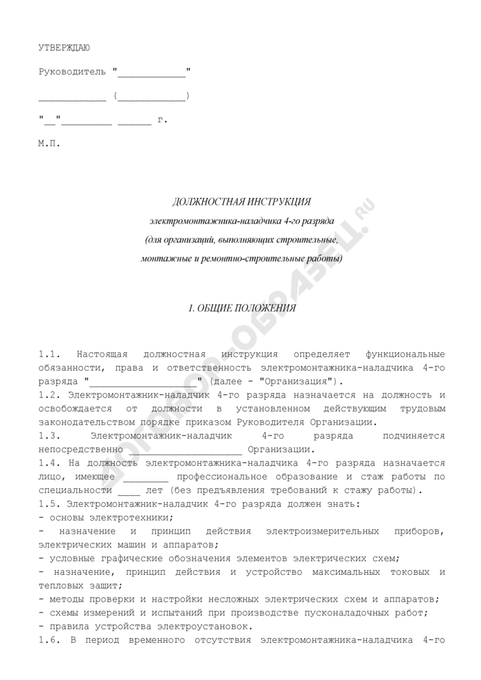Должностная инструкция электромонтажника-наладчика 4-го разряда (для организаций, выполняющих строительные, монтажные и ремонтно-строительные работы). Страница 1