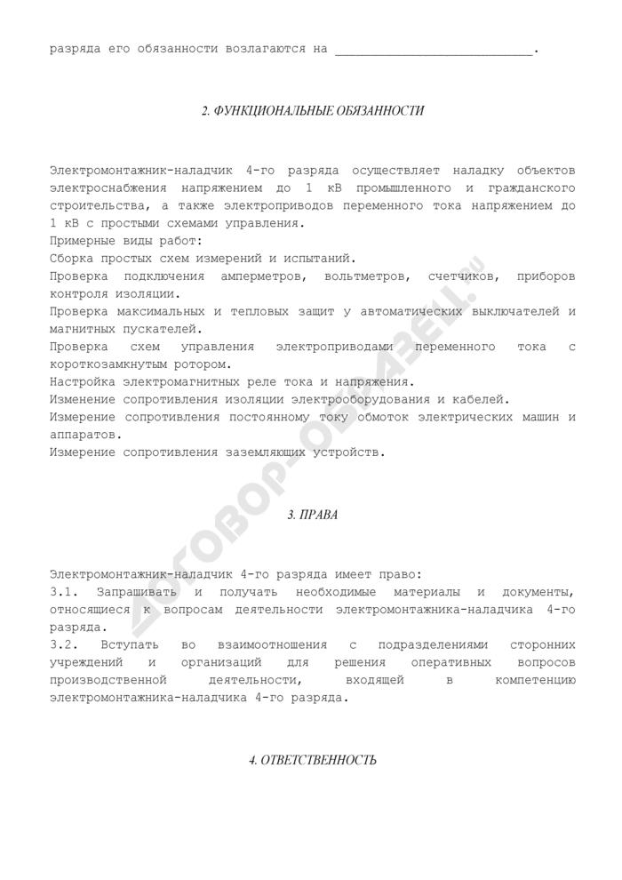 Должностная инструкция электромонтажника-наладчика 4-го разряда (для организаций, выполняющих строительные, монтажные и ремонтно-строительные работы). Страница 2