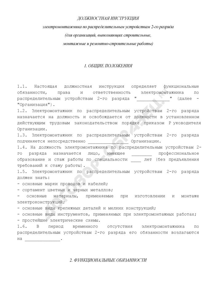 Должностная инструкция электромонтажника по распределительным устройствам 2-го разряда (для организаций, выполняющих строительные, монтажные и ремонтно-строительные работы). Страница 1
