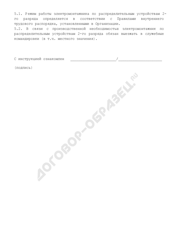 Должностная инструкция электромонтажника по распределительным устройствам 2-го разряда (для организаций, выполняющих строительные, монтажные и ремонтно-строительные работы). Страница 3