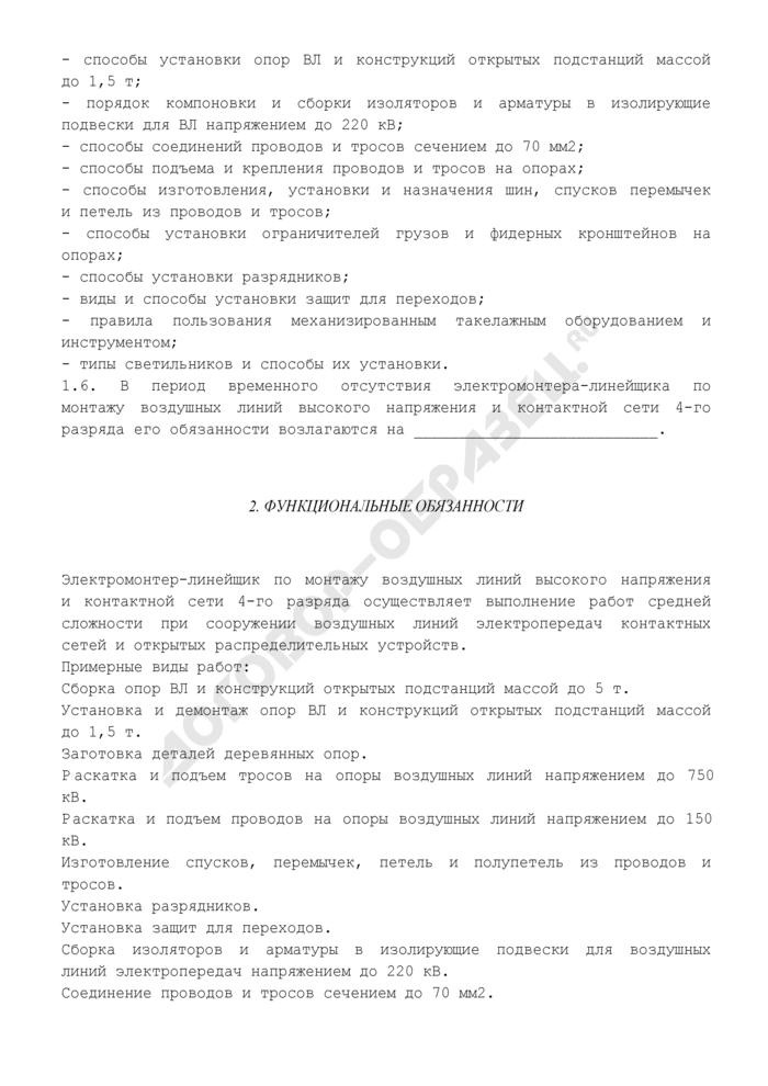 Должностная инструкция электромонтера-линейщика по монтажу воздушных линий высокого напряжения и контактной сети 4-го разряда (для организаций, выполняющих строительные, монтажные и ремонтно-строительные работы). Страница 2