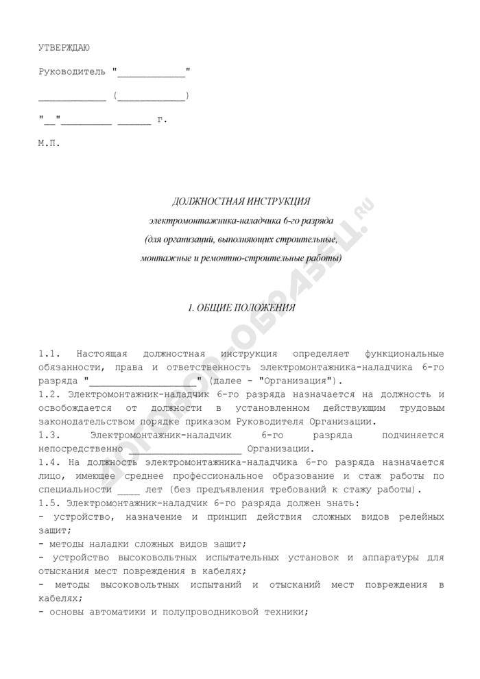 Должностная инструкция электромонтажника-наладчика 6-го разряда (для организаций, выполняющих строительные, монтажные и ремонтно-строительные работы). Страница 1