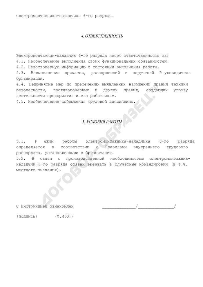 Должностная инструкция электромонтажника-наладчика 6-го разряда (для организаций, выполняющих строительные, монтажные и ремонтно-строительные работы). Страница 3