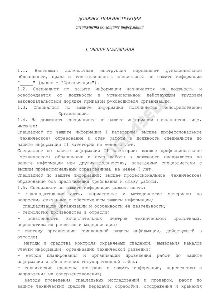 Должностная инструкция специалиста по защите информации. Страница 1