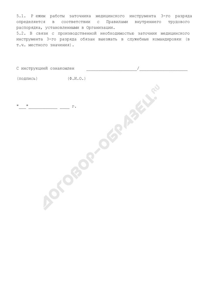 Должностная инструкция заточника медицинского инструмента 3-го разряда (для организаций, занимающихся производством медицинского инструмента, приборов и оборудования). Страница 3