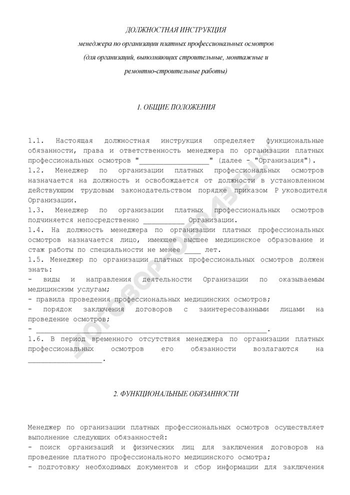 Должностная инструкция менеджера по организации платных профессиональных осмотров (для организаций, выполняющих строительные, монтажные и ремонтно-строительные работы). Страница 1