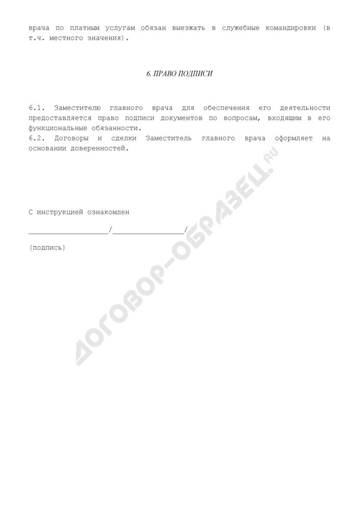 Должностная инструкция заместителя главного врача по платным услугам (для организаций, выполняющих строительные, монтажные и ремонтно-строительные работы). Страница 3