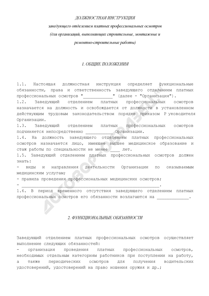 Должностная Инструкция Директора Базы Отдыха - фото 6