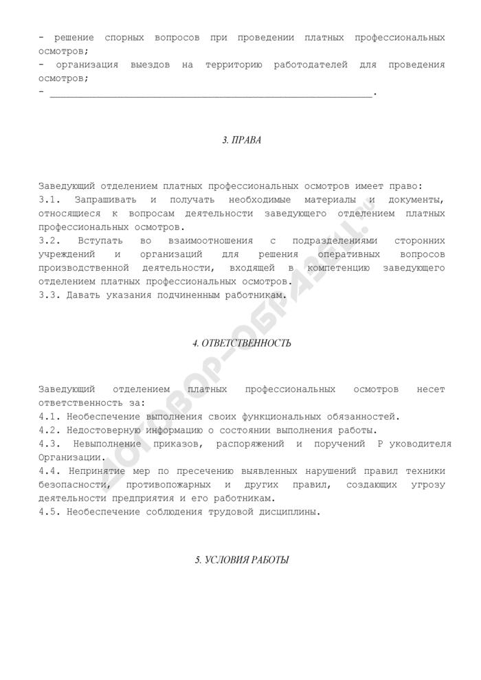 Должностная инструкция заведующего отделением платных профессиональных осмотров (для организаций, выполняющих строительные, монтажные и ремонтно-строительные работы). Страница 2