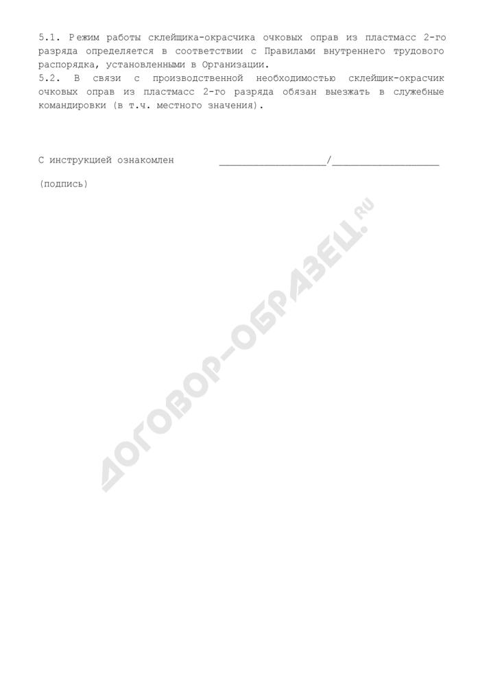 Должностная инструкция склейщика-окрасчика очковых оправ из пластмасс 2-го разряда (для организаций, занимающихся производством медицинского инструмента, приборов и оборудования). Страница 3