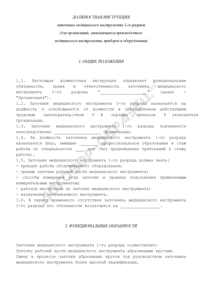 Должностная инструкция заточника медицинского инструмента 1-го разряда (для организаций, занимающихся производством медицинского инструмента, приборов и оборудования). Страница 1