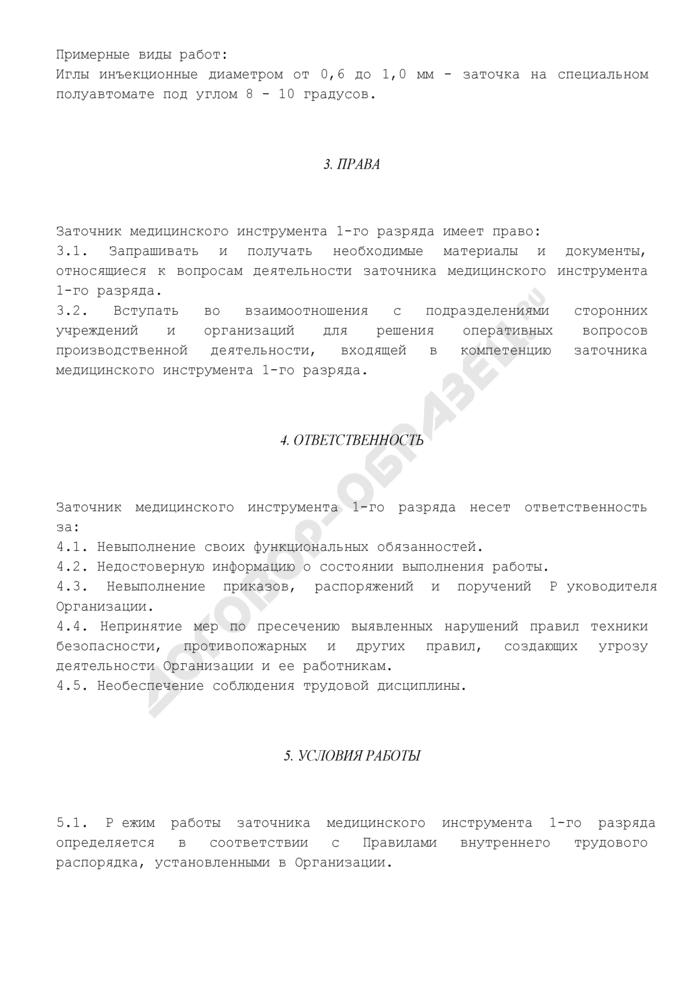 Должностная инструкция заточника медицинского инструмента 1-го разряда (для организаций, занимающихся производством медицинского инструмента, приборов и оборудования). Страница 2
