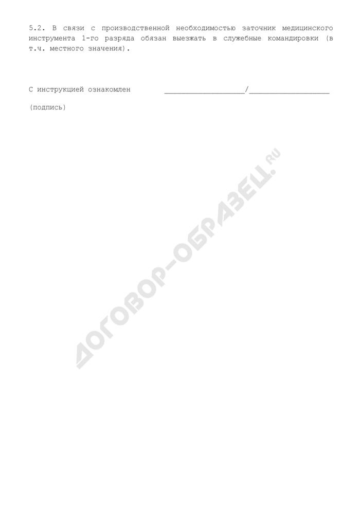 Должностная инструкция заточника медицинского инструмента 1-го разряда (для организаций, занимающихся производством медицинского инструмента, приборов и оборудования). Страница 3