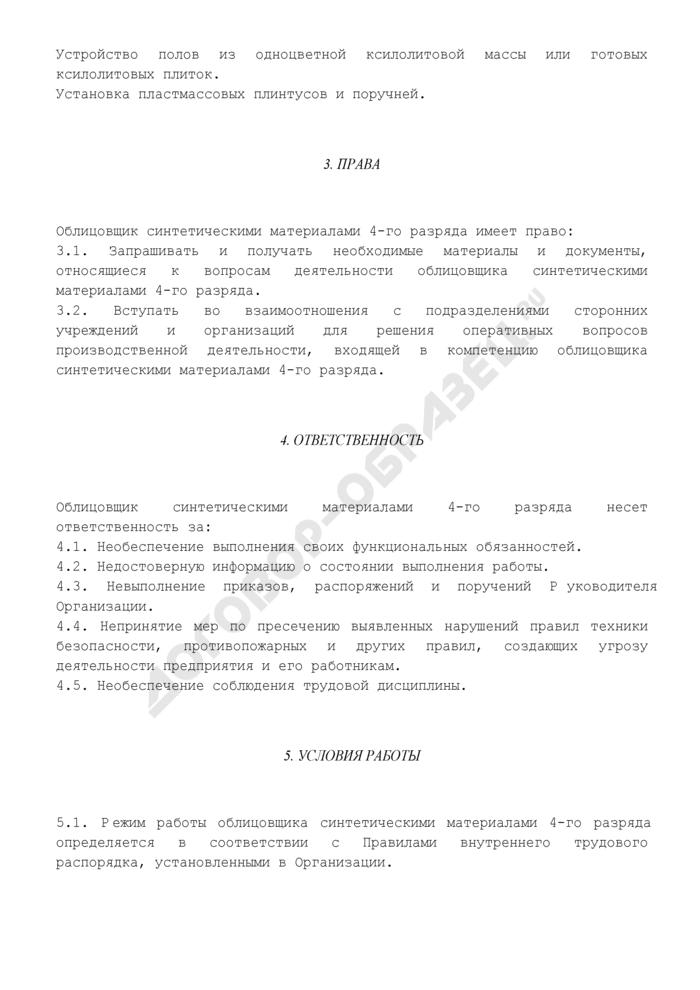 Должностная инструкция облицовщика синтетическими материалами 4-го разряда (для организаций, выполняющих строительные, монтажные и ремонтно-строительные работы). Страница 3