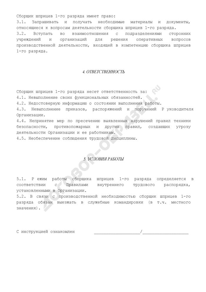 Должностная инструкция сборщика шприцев 1-го разряда (для организаций, занимающихся производством медицинского инструмента, приборов и оборудования). Страница 2