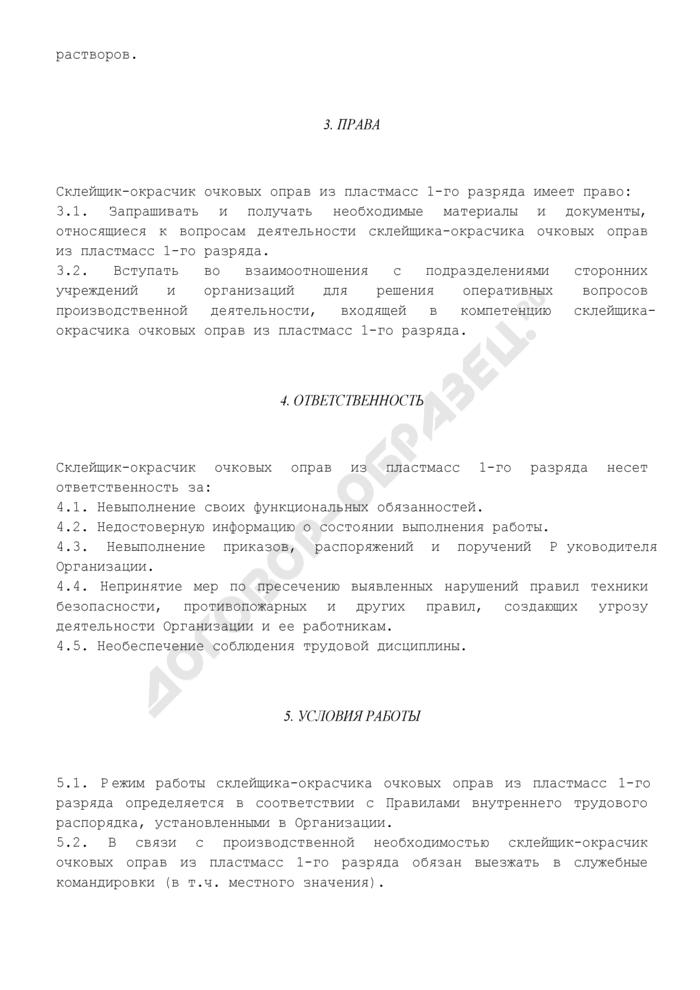 Должностная инструкция склейщика-окрасчика очковых оправ из пластмасс 1-го разряда (для организаций, занимающихся производством медицинского инструмента, приборов и оборудования). Страница 2