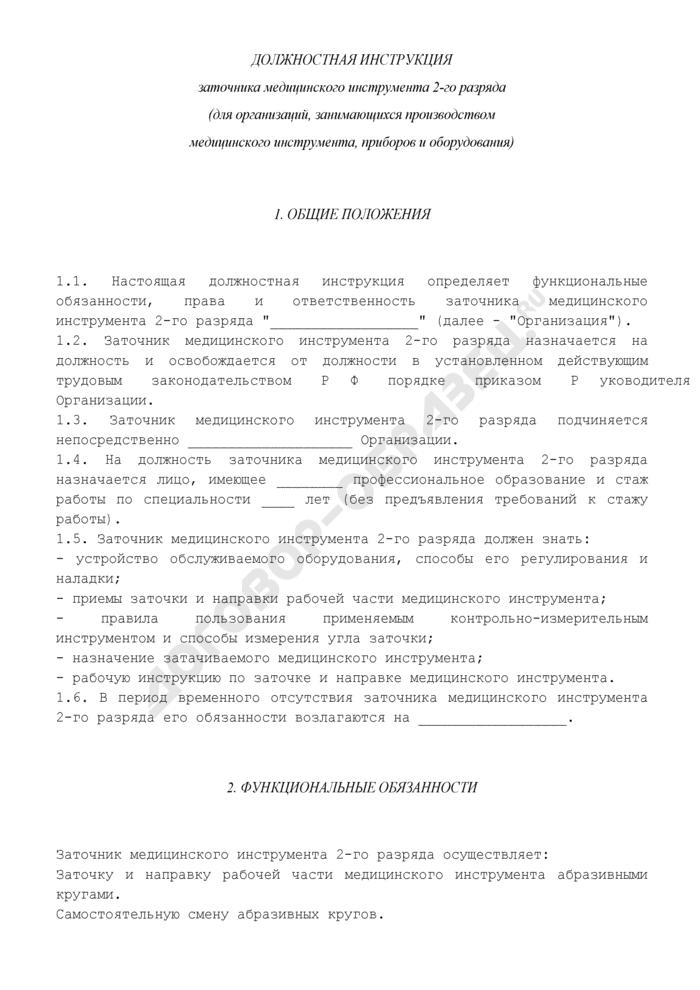 Должностная инструкция заточника медицинского инструмента 2-го разряда (для организаций, занимающихся производством медицинского инструмента, приборов и оборудования). Страница 1