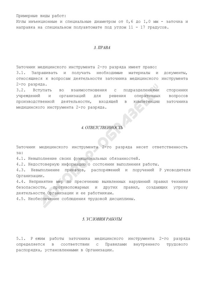 Должностная инструкция заточника медицинского инструмента 2-го разряда (для организаций, занимающихся производством медицинского инструмента, приборов и оборудования). Страница 2