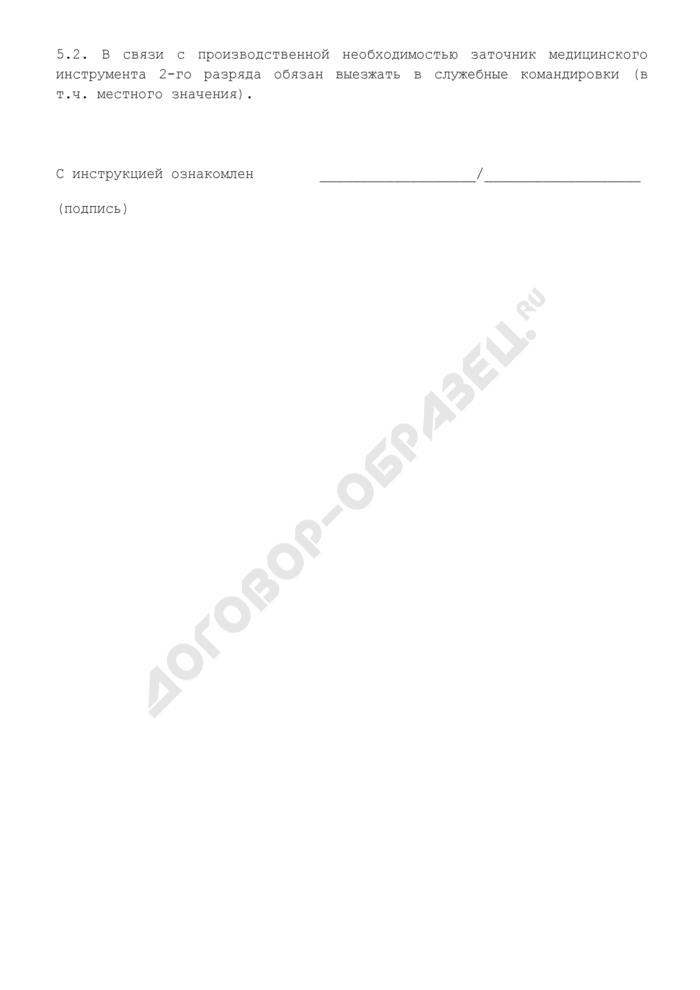 Должностная инструкция заточника медицинского инструмента 2-го разряда (для организаций, занимающихся производством медицинского инструмента, приборов и оборудования). Страница 3