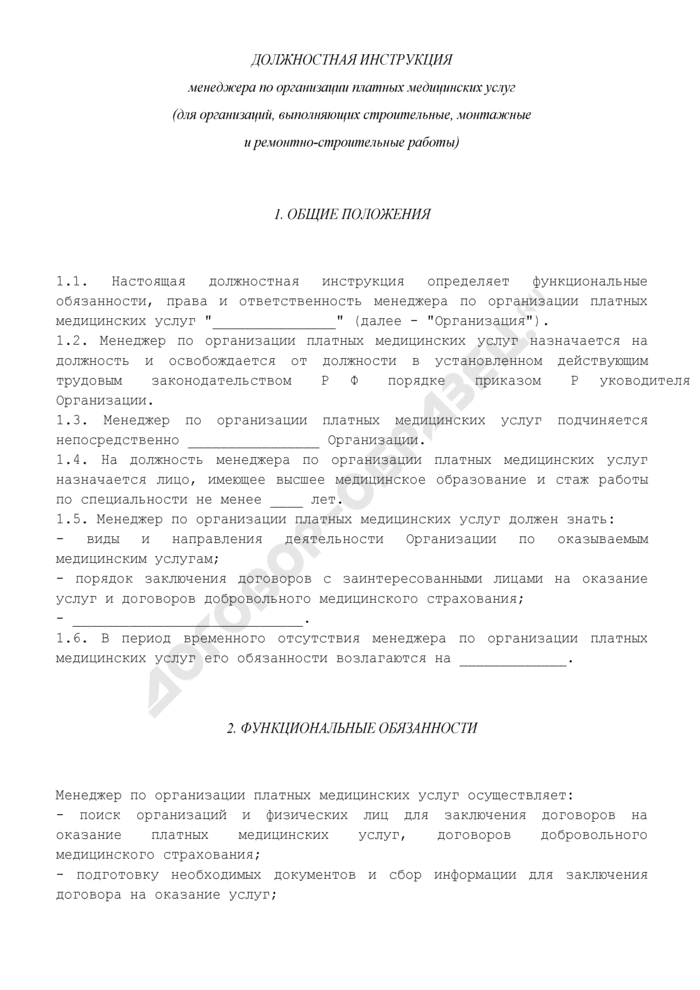 Должностная инструкция менеджера по организации платных медицинских услуг (для организаций, выполняющих строительные, монтажные и ремонтно-строительные работы). Страница 1