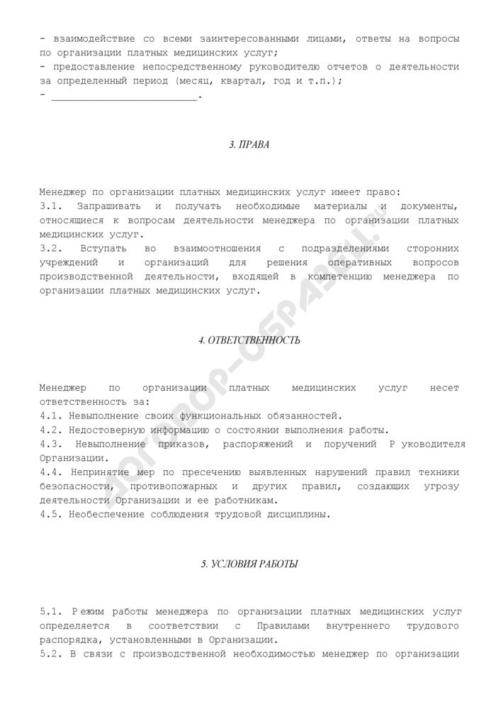 Должностная инструкция менеджера по организации платных медицинских услуг (для организаций, выполняющих строительные, монтажные и ремонтно-строительные работы). Страница 2