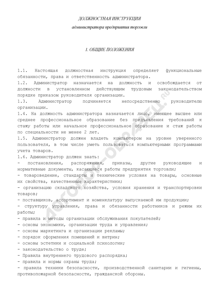 Должностная инструкция администратора предприятия торговли. Страница 1