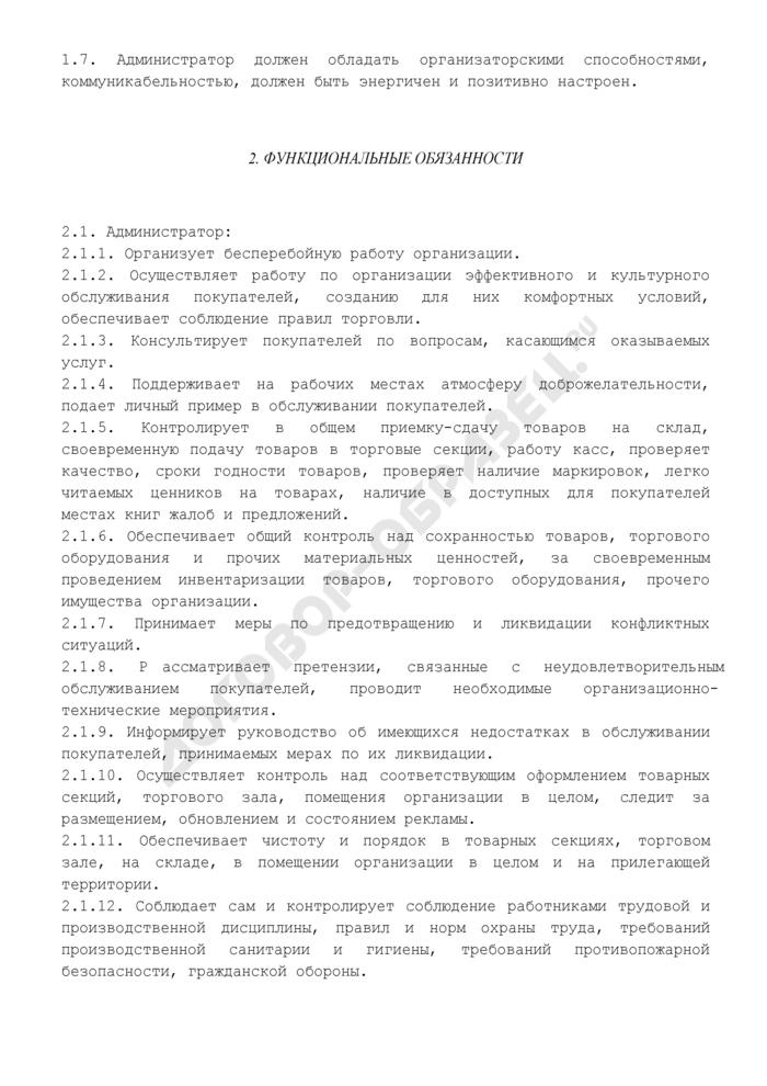 Должностная инструкция администратора предприятия торговли. Страница 2
