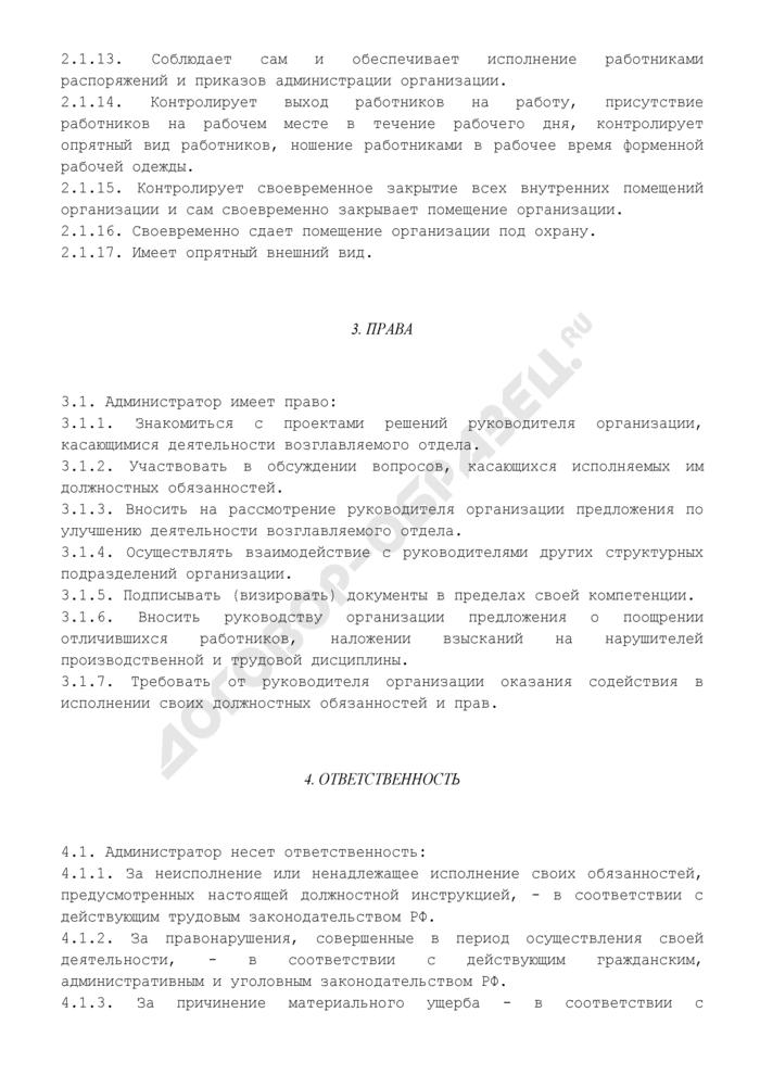 Должностная инструкция администратора предприятия торговли. Страница 3