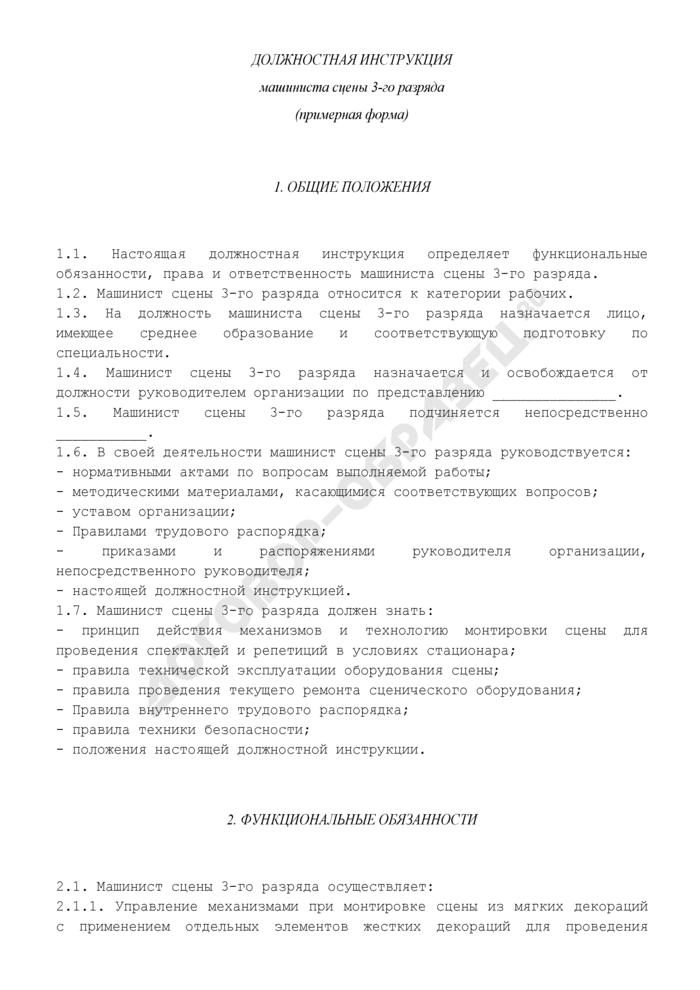 Должностная инструкция машиниста сцены 3-го разряда. Страница 1