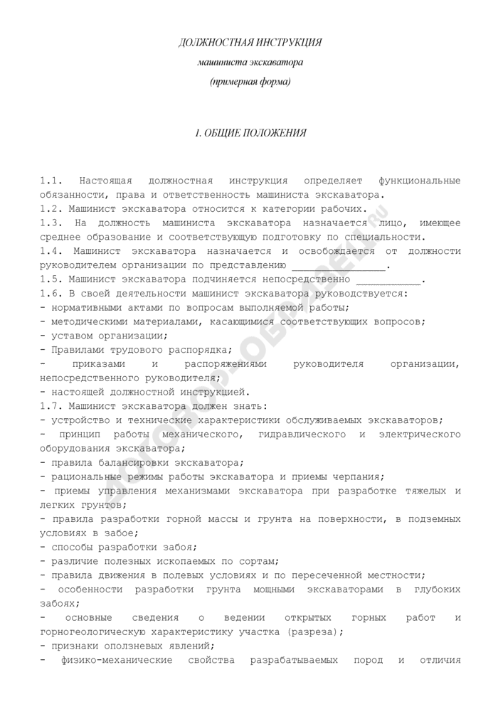 Должностная инструкция машинист экскаватора