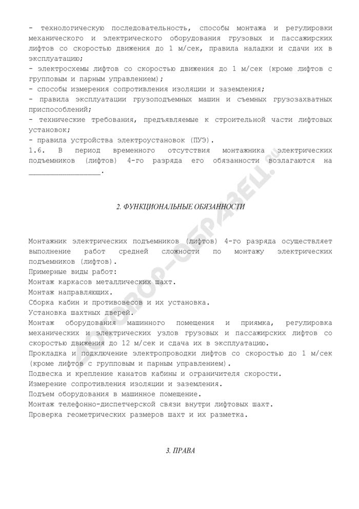 Должностная инструкция монтажника электрических подъемников (лифтов) 4-го разряда (для организаций, выполняющих строительные, монтажные и ремонтно-строительные работы). Страница 2