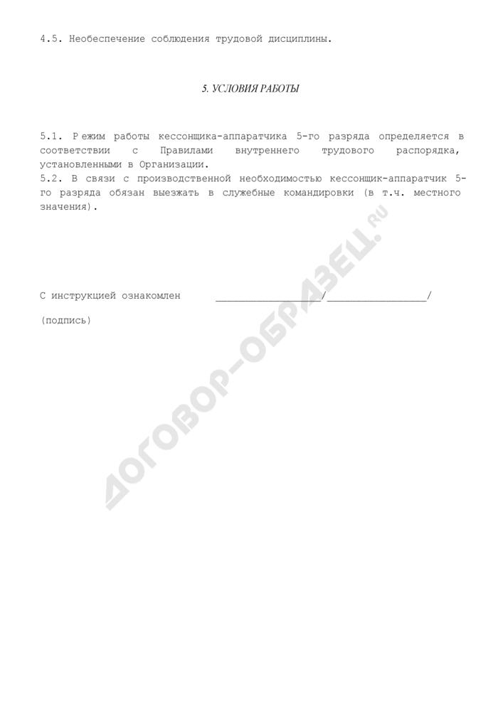 Должностная инструкция кессонщика-аппаратчика 5-го разряда (для организаций, выполняющих строительные, монтажные и ремонтно-строительные работы). Страница 3