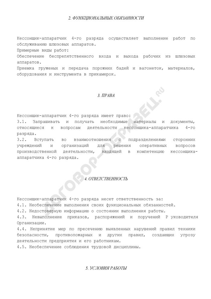 Должностная инструкция кессонщика-аппаратчика 4-го разряда (для организаций, выполняющих строительные, монтажные и ремонтно-строительные работы). Страница 2