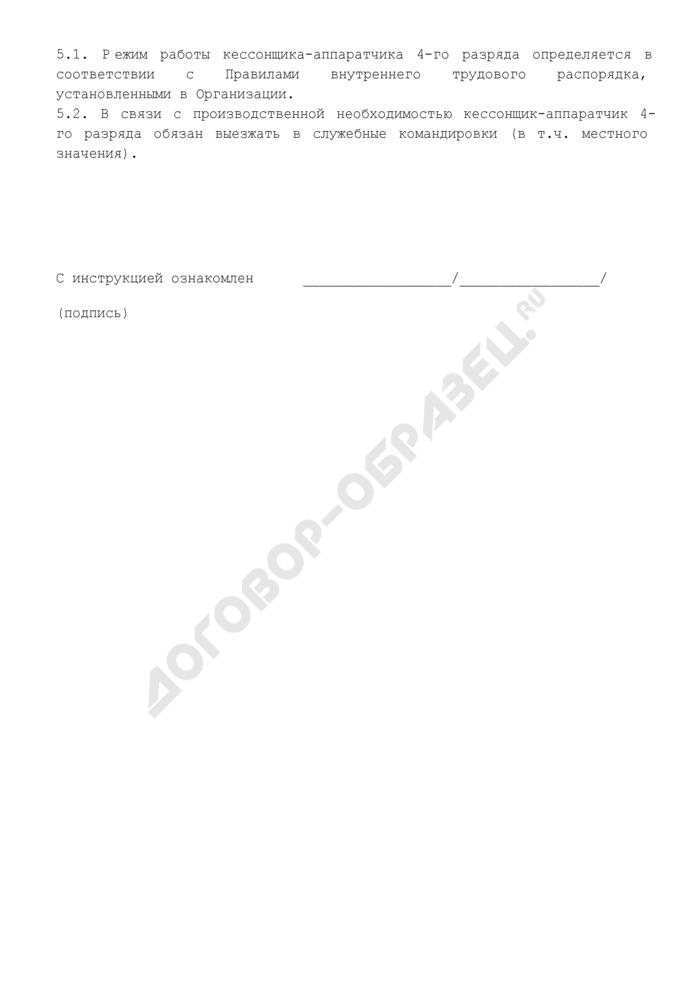 Должностная инструкция кессонщика-аппаратчика 4-го разряда (для организаций, выполняющих строительные, монтажные и ремонтно-строительные работы). Страница 3