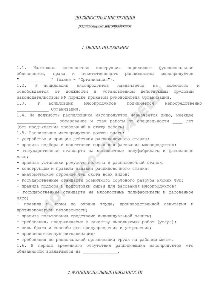 Должностная инструкция распиловщика мясопродуктов. Страница 1