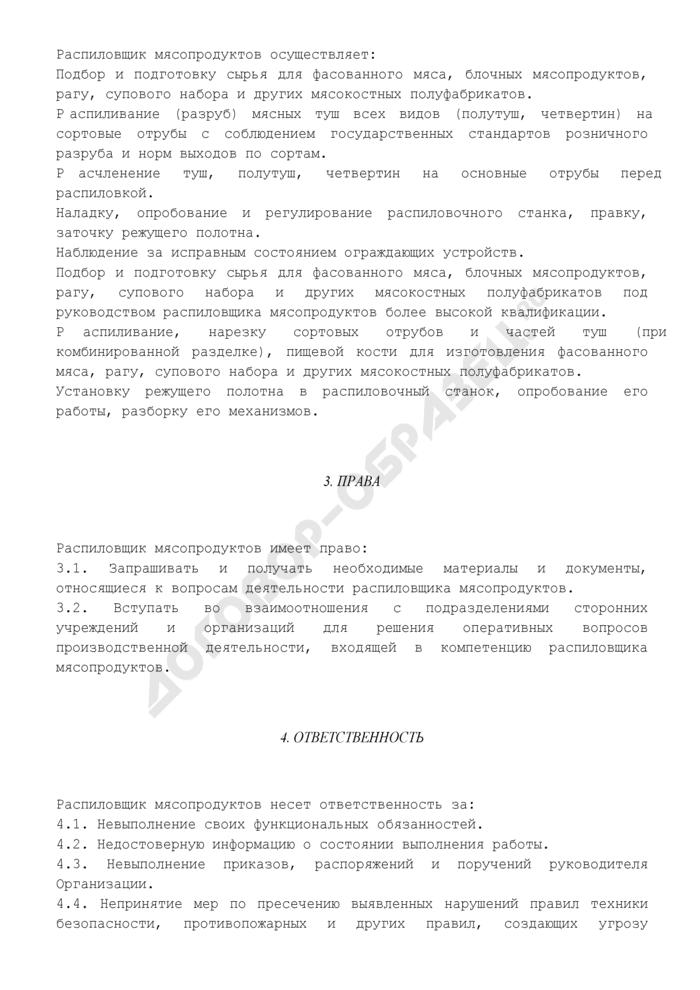 Должностная инструкция распиловщика мясопродуктов. Страница 2