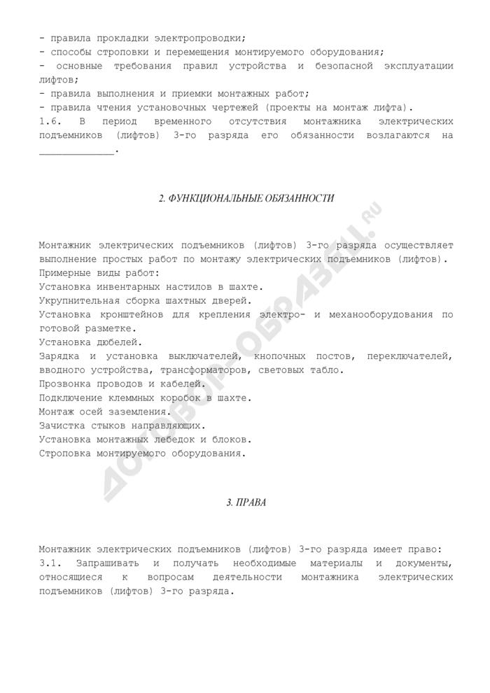Должностная инструкция монтажника электрических подъемников (лифтов) 3-го разряда (для организаций, выполняющих строительные, монтажные и ремонтно-строительные работы). Страница 2