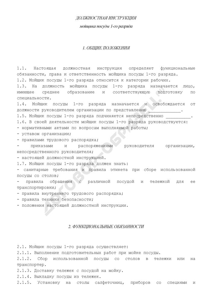 Должностная инструкция мойщика посуды 1-го разряда (примерная форма). Страница 1