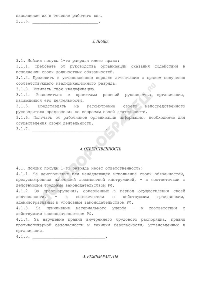 Должностная инструкция мойщика посуды 1-го разряда (примерная форма). Страница 2