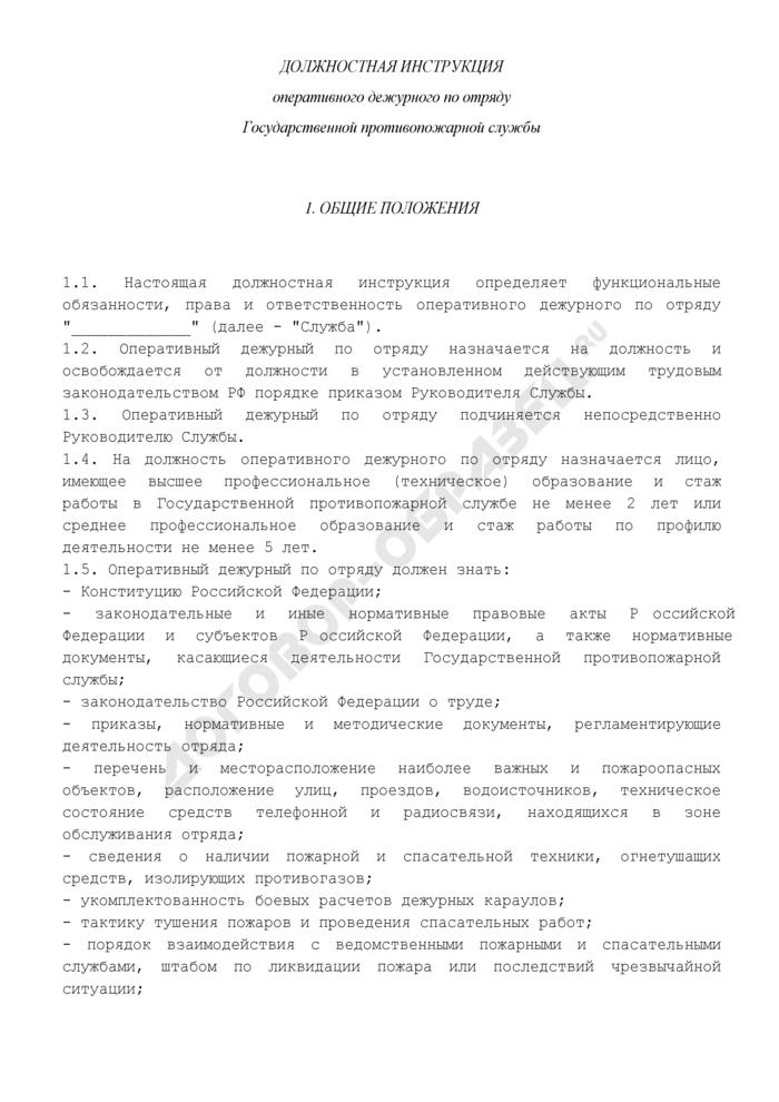 Должностная инструкция оперативного дежурного по отряду Государственной противопожарной службы. Страница 1