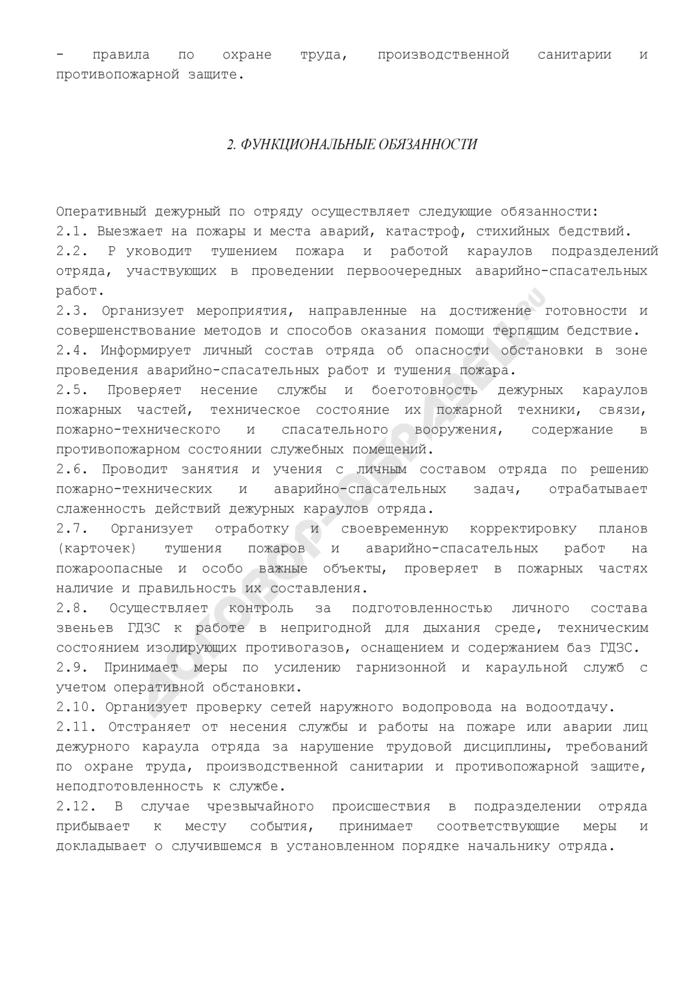 Должностная инструкция оперативного дежурного по отряду Государственной противопожарной службы. Страница 2