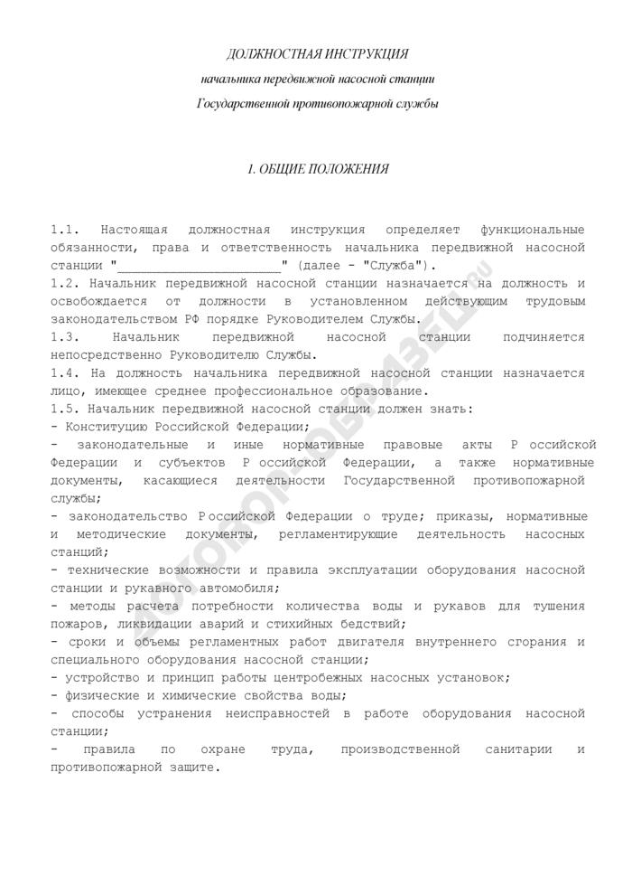 Должностная инструкция начальника передвижной насосной станции Государственной противопожарной службы. Страница 1